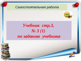 Самостоятельная работа Учебник стр.3, № 3 (1) по заданию учебника