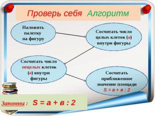 Проверь себя Алгоритм Наложить палетку на фигуру Сосчитать число целых клето