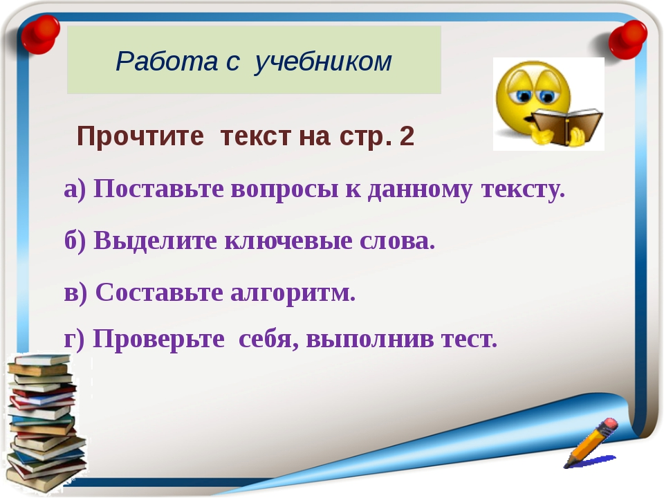 Работа с учебником Прочтите текст на стр. 2 а) Поставьте вопросы к данному т...