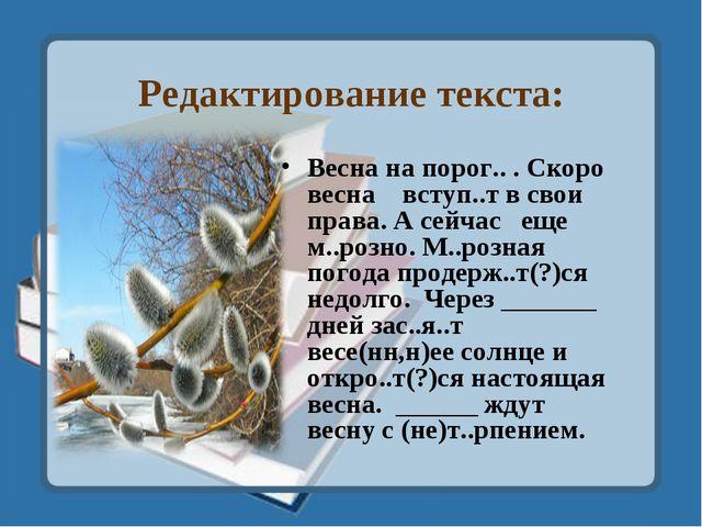 Редактирование текста: Весна на порог.. . Скоро весна вступ..т в свои права....