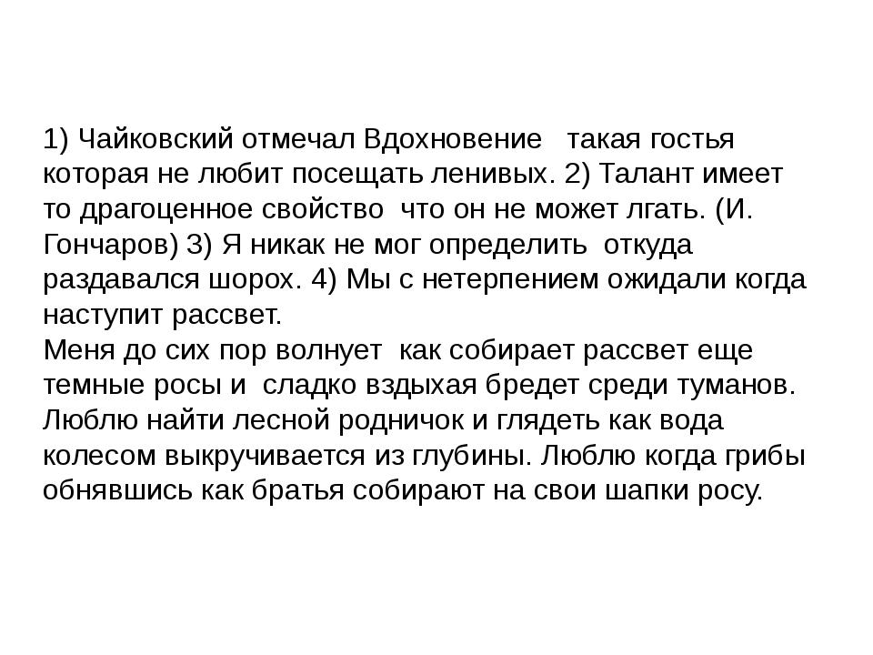 1) Чайковский отмечал Вдохновение такая гостья которая не любит посещать лен...