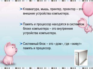Клавиатура, мышь, принтер, проектор – это внешние устройства компьютера. Памя