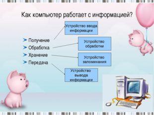 Как компьютер работает с информацией? Получение Обработка Хранение Передача У