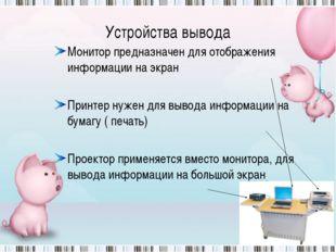 Устройства вывода Монитор предназначен для отображения информации на экран Пр
