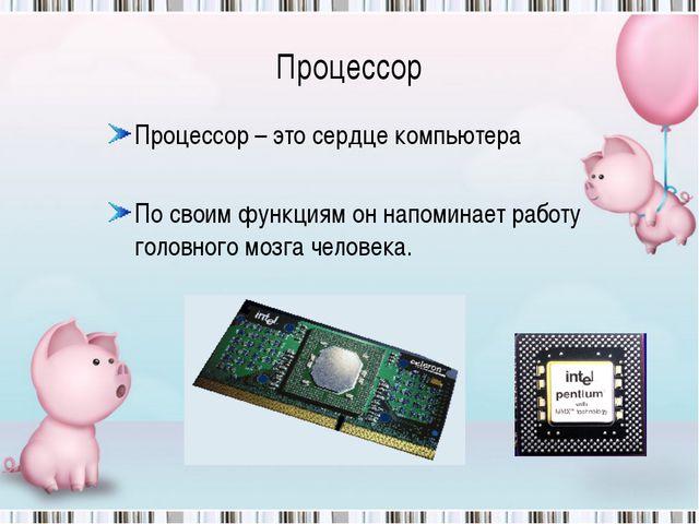 Процессор Процессор – это сердце компьютера По своим функциям он напоминает р...