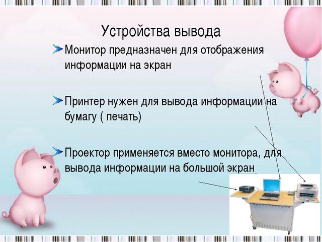 Устройства вывода Монитор предназначен для отображения информации на экран Пр...