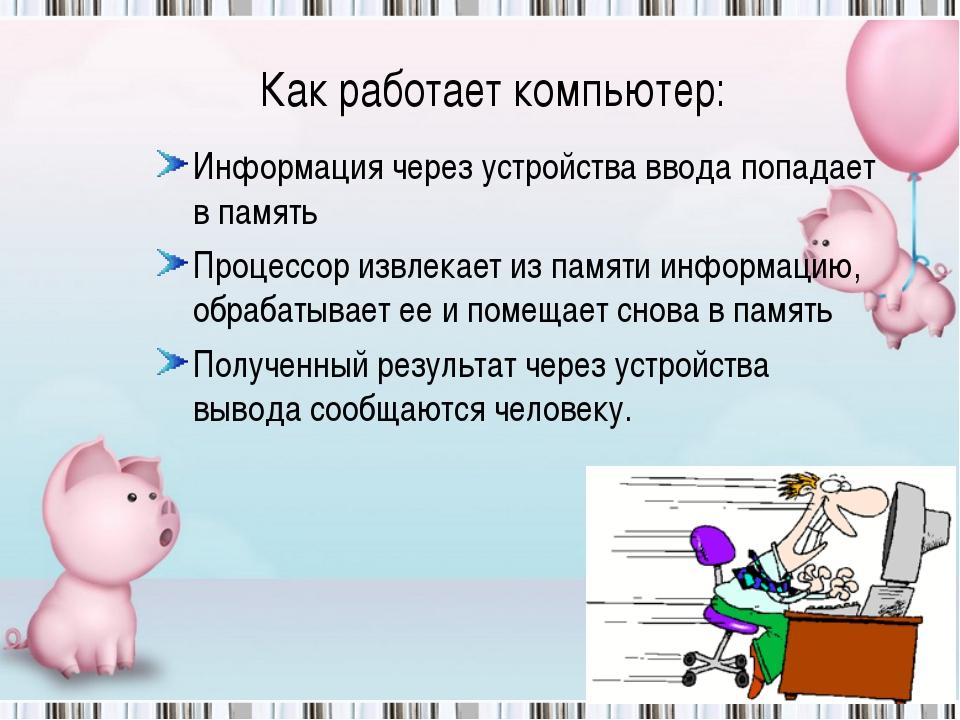 Как компьютер работает с информацией? Как работает компьютер: Информация чере...