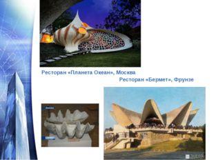 Ресторан «Планета Океан», Москва Ресторан «Бермет», Фрунзе
