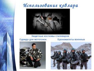 Использование кевлара Защитные костюмы сталеваров Одежда для мотогонок Бронеж