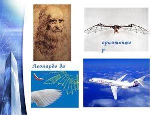 Леонардо да Винчи орнитоптер