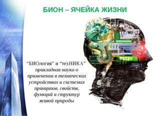 """""""БИОлогия"""" и """"техНИКА"""" прикладная наука о применении в технических устройства"""