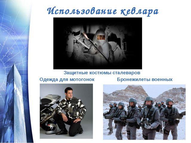 Использование кевлара Защитные костюмы сталеваров Одежда для мотогонок Бронеж...