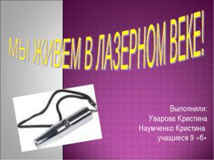 Выполнили: Уварова Кристина Наумченко Кристина учащиеся 9 «б»