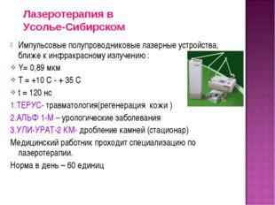Импульсовые полупроводниковые лазерные устройства, ближе к инфракрасному излу