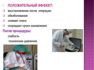 ПОЛОЖИТЕЛЬНЫЙ ЭФФЕКТ: восстановление после операции обезболивание снимает оте