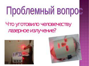 Что уготовило человечеству лазерное излучение?