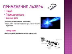 Наука Промышленность Военное дело -лазерные системы разведки, фотографии -лаз