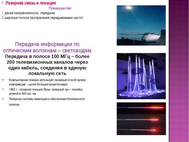 Передача информации по оптическим волокнам – световодам Передача в полосе 100...
