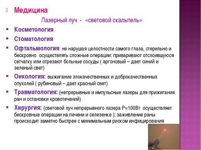 Медицина Лазерный луч - «световой скальпель» Косметология Стоматология Офталь...