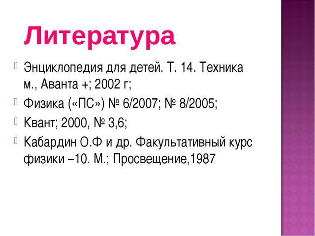 Энциклопедия для детей. Т. 14. Техника м., Аванта +; 2002 г; Физика («ПС») №...