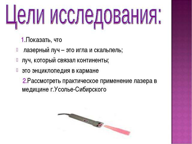 1.Показать, что лазерный луч – это игла и скальпель; луч, который связал кон...