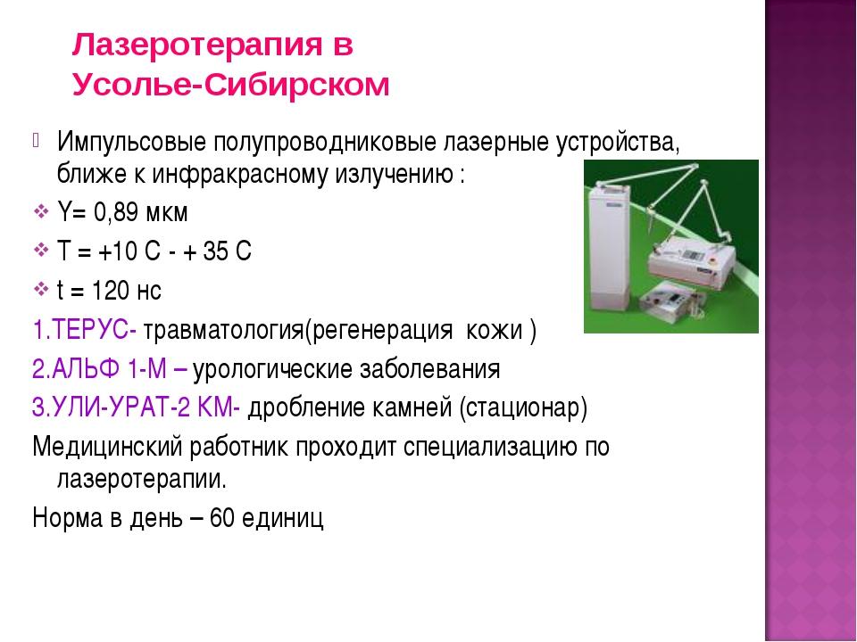 Импульсовые полупроводниковые лазерные устройства, ближе к инфракрасному излу...