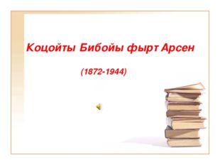 Коцойты Бибойы фырт Арсен (1872-1944)