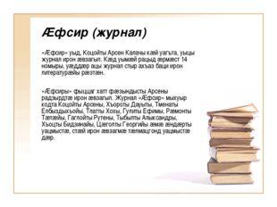 Æфсир (журнал) «Æфсир» уыд, Коцойты Арсен Калачы кæй уагъта, уыцы журнал ирон