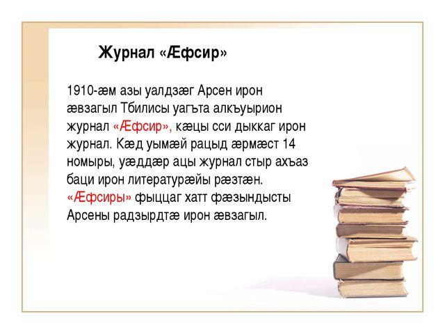 Журнал «Æфсир» 1910-æм азы уалдзæг Арсен ирон æвзагыл Тбилисы уагъта алкъуыр...