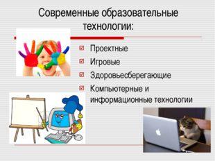 Современные образовательные технологии: Проектные Игровые Здоровьесберегающие