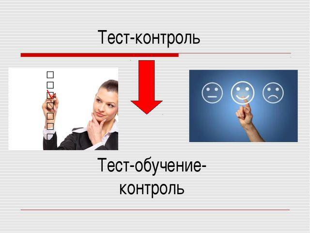 Тест-контроль Тест-обучение-контроль