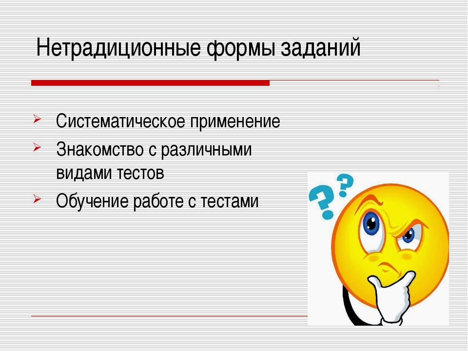 Нетрадиционные формы заданий Систематическое применение Знакомство с различны...