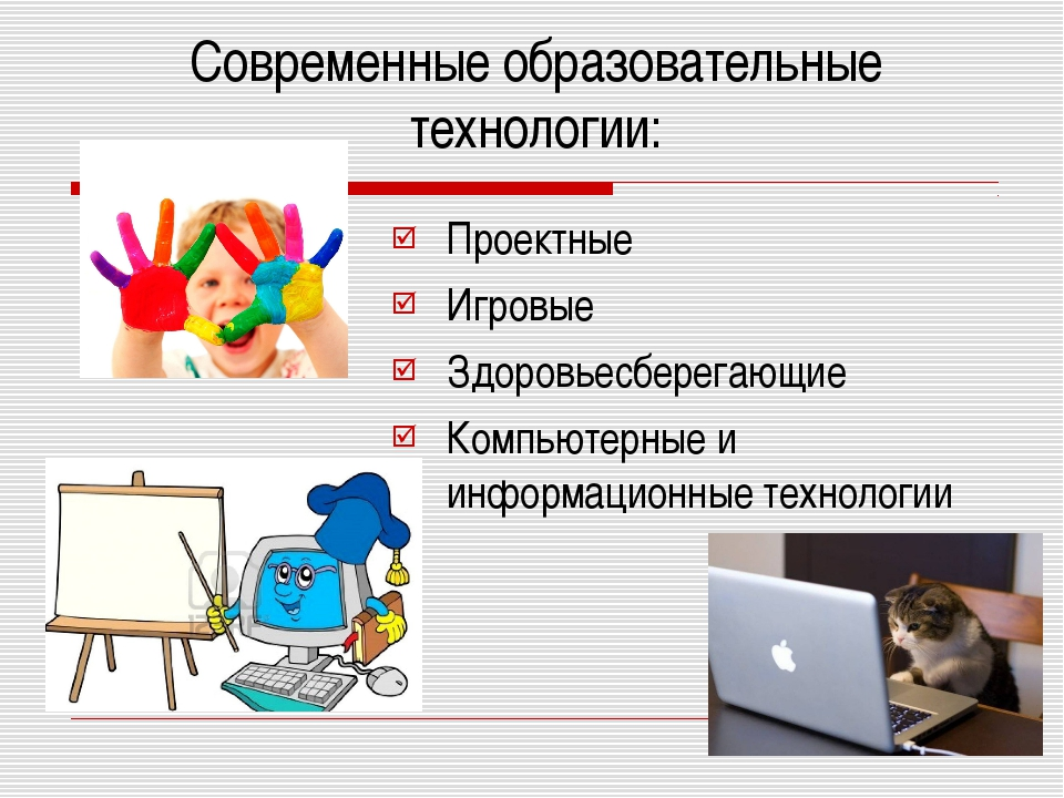 Современные образовательные технологии: Проектные Игровые Здоровьесберегающие...