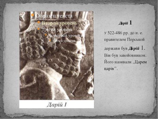 У 522-486 рр. до н. е. правителем Перськой держави був Дарій 1. Він був завой...