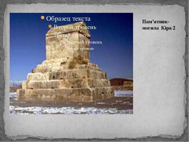 Пам'ятник-могила Кіра 2