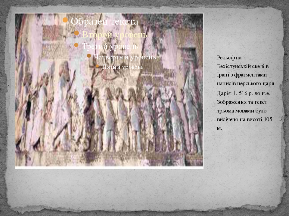 Рельєф на Бехістунській скелі в Ірані з фрагментами написів перського царя Да...