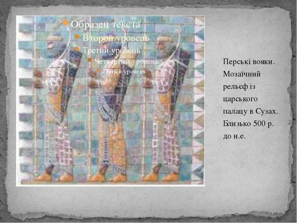 Перські вояки. Мозаїчний рельєф із царського палацу в Сузах. Близько 500 р. д...