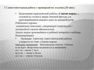 7.Самостоятельная работа с проверкой по эталону.(20 мин.) Выполнение практиче