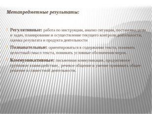 Метапредметные результаты: Регулятивные: работа по инструкции, анализ ситуаци