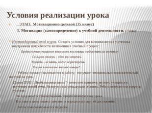 Условия реализации урока ЭТАП. Мотивационно-целевой (35 минут) 1. Мотивация (