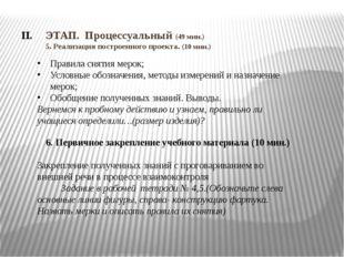 ЭТАП. Процессуальный (49 мин.) 5. Реализация построенного проекта. (10 мин.)