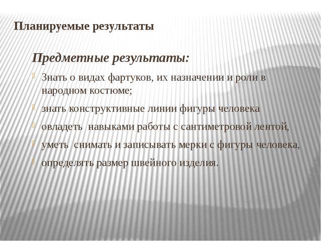 Планируемые результаты Предметные результаты: Знать о видах фартуков, их назн...