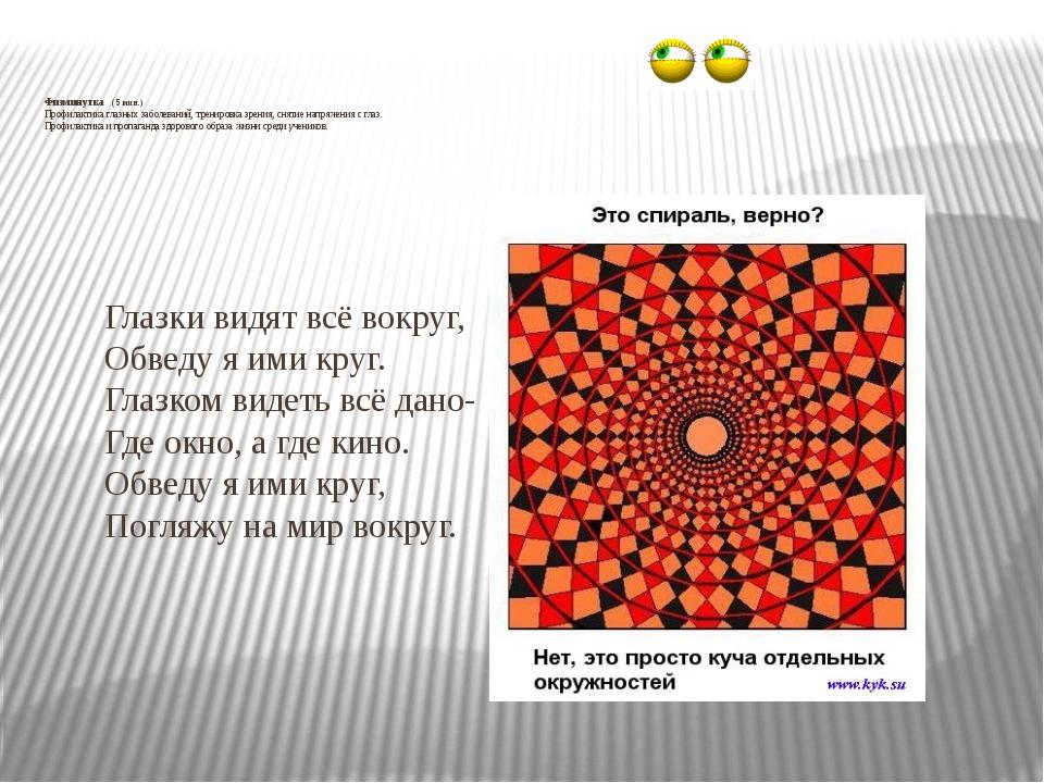 Физминутка (5 мин.) Профилактика глазных заболеваний, тренировка зрения, сня...