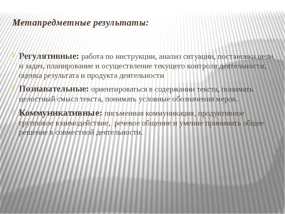 Метапредметные результаты: Регулятивные: работа по инструкции, анализ ситуаци...