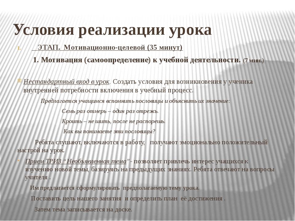 Условия реализации урока ЭТАП. Мотивационно-целевой (35 минут) 1. Мотивация (...