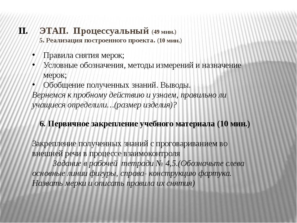 ЭТАП. Процессуальный (49 мин.) 5. Реализация построенного проекта. (10 мин.)...