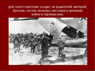 Для тысяч советских солдат, их родителей, матерей, братьев, сестер началась ж