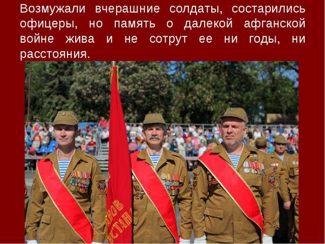 Возмужали вчерашние солдаты, состарились офицеры, но память о далекой афганск...