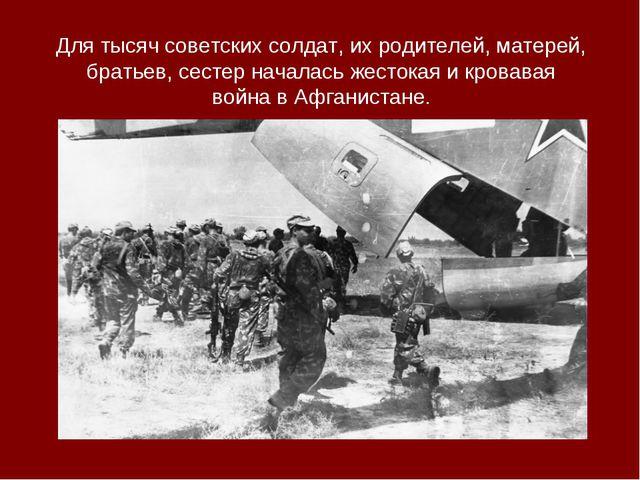 Для тысяч советских солдат, их родителей, матерей, братьев, сестер началась ж...