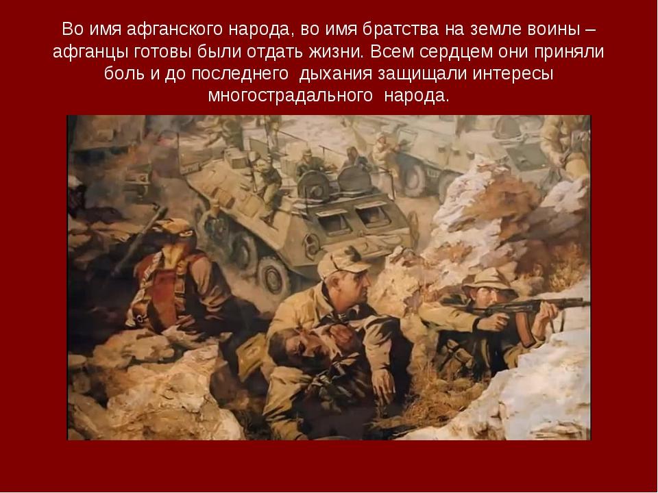 Во имя афганского народа, во имя братства на земле воины – афганцы готовы был...